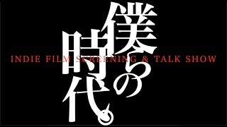 【予告】僕らの時代。〜INDIE FILM SCREENING & TALK SHOW〜