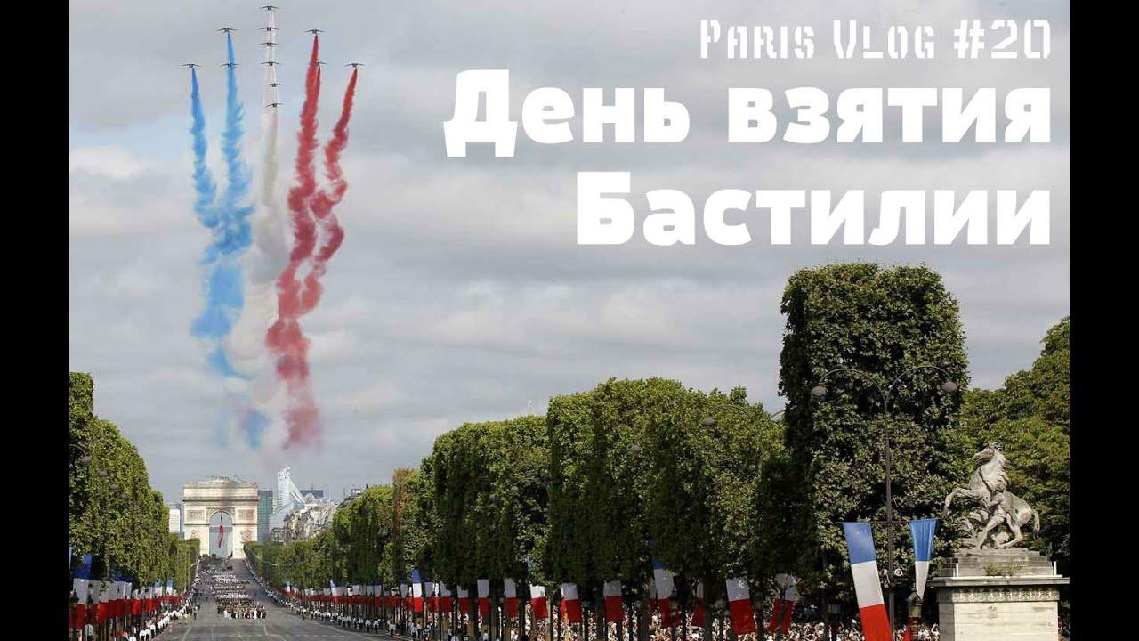 Paris Vlog #20 ★ День взятия Бастилии | Бонжур Франция