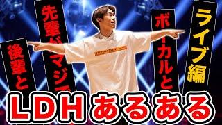 【EXILE&三代目JSB】まだまだあった!LDHあるある -ライブ編-【寸劇】