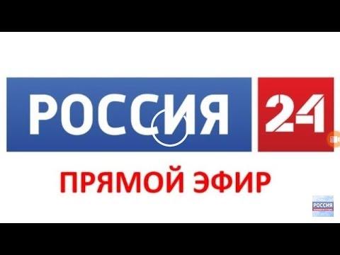 Смотреть фото Россия 24.Последние новости России и мира новости Россия