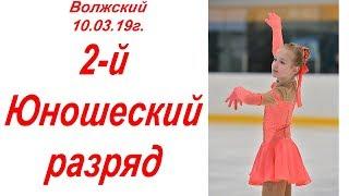 Волжский 11.03.19г. 2-й Юношеский Разряд