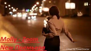 New Molly zoom Премьера клипа Molly zoom Новый клип зум зум серебро