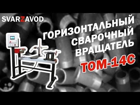 Сварочный вращатель - ТОМ 14С