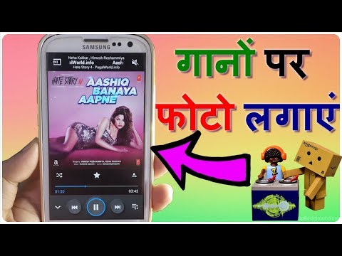 how to add image to mp3 songs ( change album art on android music player) add a picture to a song