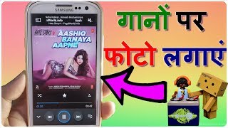 how to add image to mp3 songs change album art on android music player add a picture to a song