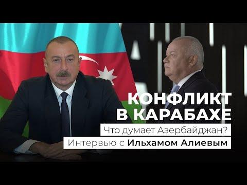 Ильхам Алиев: Баку ни за что не согласится на независимость Карабаха