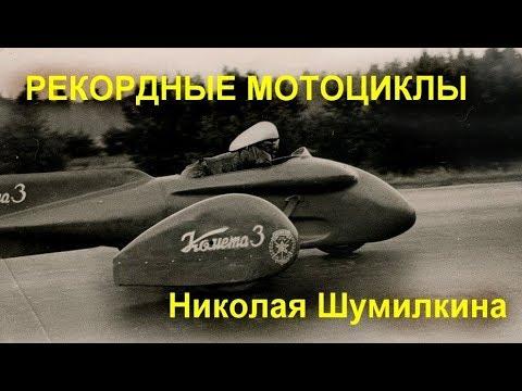 Рекордные мотоциклы Николая