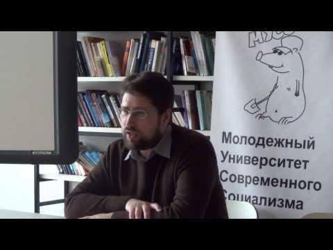 Лекция В.Г. Колташова «Кризис и свертывание социального государства в Западной Европе.» 21.03.2015