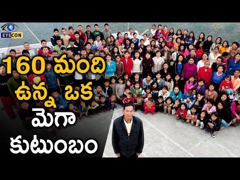 160 మంది ఉన్న ఒక మెగా కుటుంబం..! | The world's Biggest Family | Eyecon Facts