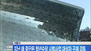 [서울뉴스] 지난 해 중단된 청년수당 시범사업 대상자 …
