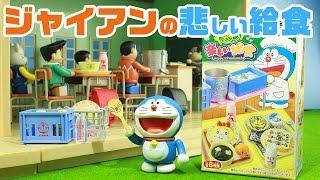 ドラえもん おもちゃ動画 楽しい給食 リーメント Doraemon miniature toys Stop Motion video thumbnail