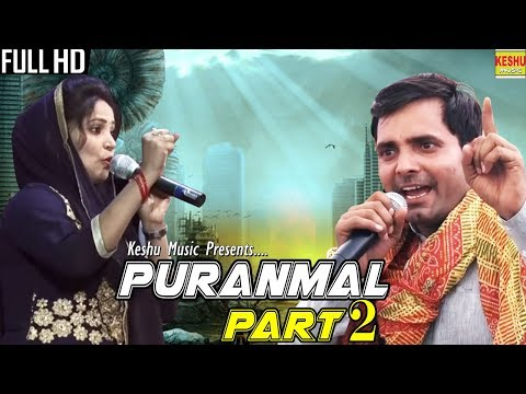 Puranmal Part 2 || Hit Haryanvi Ragni August 2017 || New Download Ragni 2017 August || Keshu Music