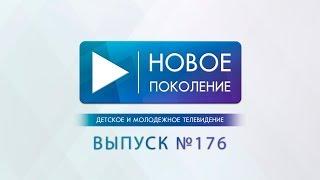 ВЫПУСК №176