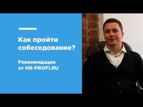 ТОП 5 вопросов на собеседовании и ответы на них   GorodRabot.ru