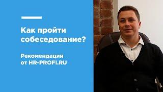 ТОП 5 вопросов на собеседовании и ответы на них | GorodRabot.ru