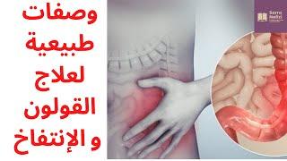 وصفات طبيعية لعلاج القولون و الإنتفاخ        #المرجو_دعم_القناة_الفتية_و_لكم_جزيل_الشكر_و_اﻹمتنان