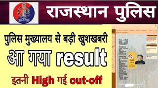 rajasthan police result।। rajasthan police kya gyi cut-off । cut-off marks for physical exam