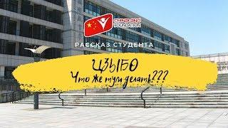 Языковые курсы в городе Цзыбо. Что можно освоить самому?+БОНУСНОЕ ВИДЕО