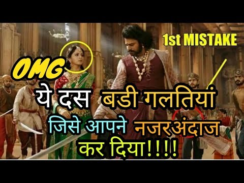 Top 10 Silly Mistakes in Baahubali 2-'The Conclusion' We Bet You Don't Notice !