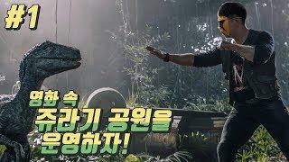 Jurassic World Evolution 1 쥬라기 공원을 운영하라 37종류의 공룡들을 만나볼수있는 게임 2018년 6월 12일