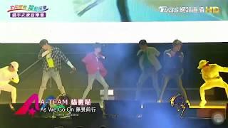 追星趣Live│107全民運動會- 代言人 A-TEAM 演唱歌曲《AS WE GO ON無畏前行》