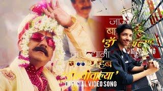 Download Hindi Video Songs - Dolbywalya ll Piano Cover ll Jaundya Na Balasaheb ll Ajay-Atul ll Girish Kulkarni