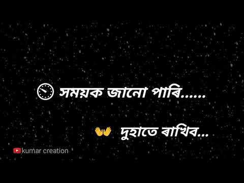 Homoye Hikabo Homoye Bujabo  |Assamese Whatapp Status .   Kumar Creation. Assamese Sad Status Video