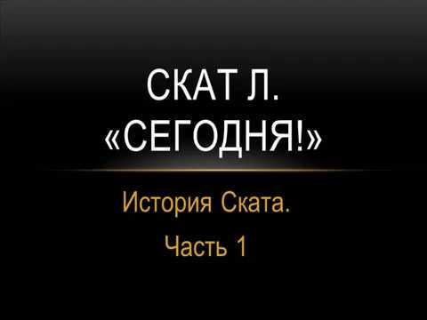 """Скат Л.  """"Сегодня"""" История Ската.  Часть 1.  АА"""
