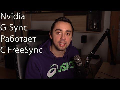 Как включить g sync на мониторе