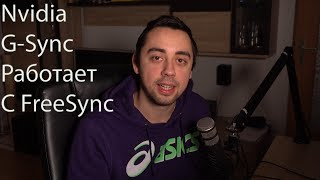 Как активировать G-Sync на мониторах Freesync c картой от Nvidia