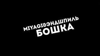 MiyaGi & Эндшпиль – Бошка (Пародия на клип)