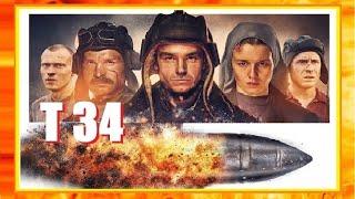 Фильм Т★34