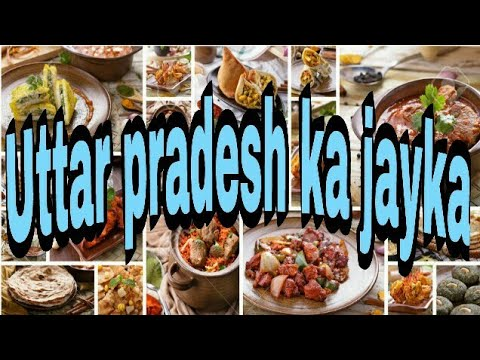 UP ka jayka || Top 10 famous foods of UP which you must try ( states and food )
