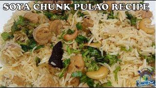 Soya Chunk Pulao Recipe | सोया चंक पुलाओ | SHEEBA CHEF