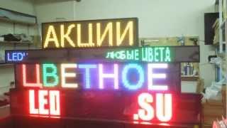 Светодиодная бегущая строка(Одноцветные и полноцветные светодиодные табло бегущие строки. Купить бегущую строку на Ledpanel.su в Москве,..., 2013-07-09T16:32:37.000Z)