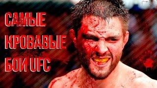 САМЫЕ КРОВАВЫЕ БОЙ UFC