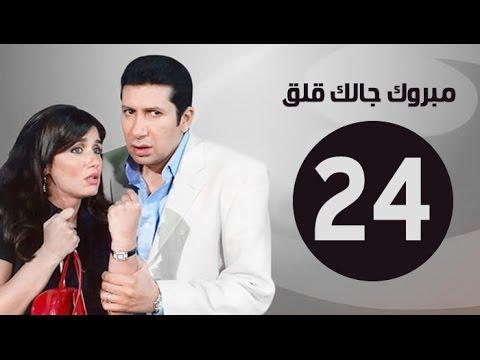 مسلسل مبروك جالك قلق حلقة 24 HD كاملة