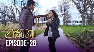 Nirasha | Episode 28 | සතියේ දිනවල රාත්රී 8.30 ට - (2019-01-10) | ITN Thumbnail