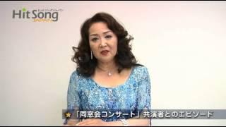 現在は日本歌手協会理事としても活躍している、あべ静江さんに「同窓会コ...
