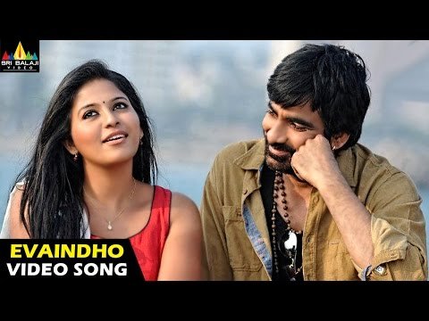 Balupu Songs | Evaindho Video Song | Ravi Teja, Anjali | Sri Balaji Video