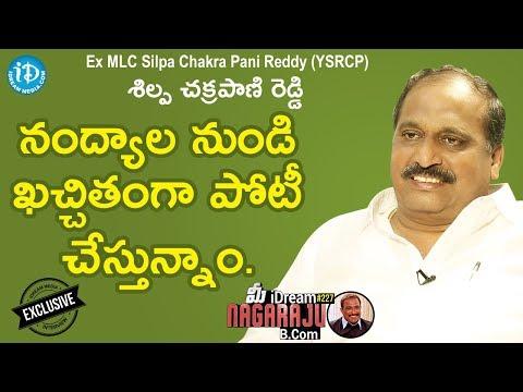 Ex MLC Silpa Chakrapani Reddy Exclusive Interview || మీ iDream Nagaraju B.Com #227