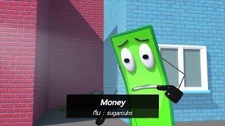 Money | เงินออมสร้างชาติ Awards Season 3
