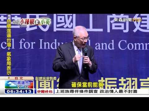 [東森新聞HD]吳敦義、洪秀柱同台 破除「換柱」傳聞