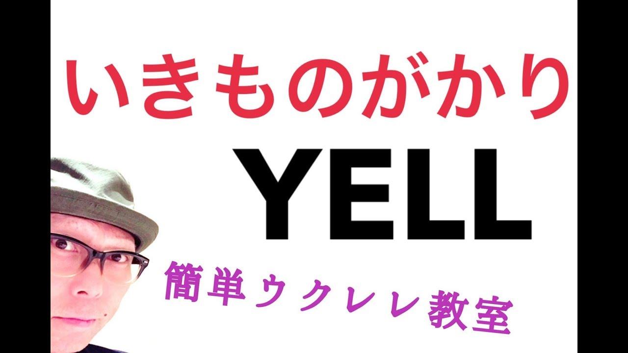 いきものがかり / YELL【ウクレレ 超かんたん版 コード&レッスン付】GAZZLELE