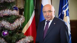 Поздравление ректора КФУ Ильшата Гафурова с Новым годом