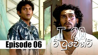 T20 - ටී ටුවෙන්ටි | Episode 06 | 16 - 12 - 2019 | Siyatha TV Thumbnail