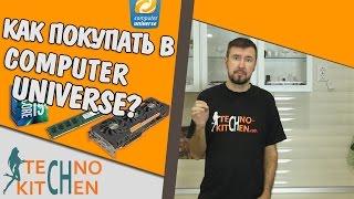 Как покупать в Computeruniverse.ru? v 1.2(1) скидку 5 евро на первую покупку вы получите тут https://vk.com/computeruniverse 2) всегда, когда покупаете, проверяйте..., 2015-11-23T14:48:34.000Z)