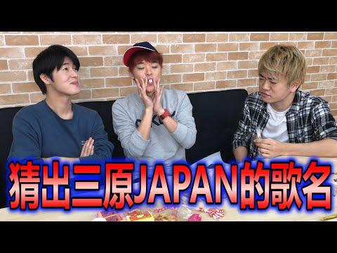 要聽口笛糖的聲音猜出三原JAPAN的歌根本爆難!