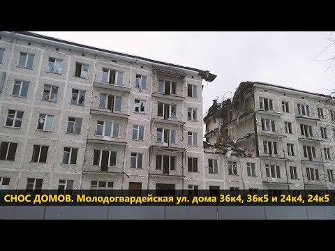 СНОС ДОМОВ. Молодогвардейская ул. дома 36к4, 36к5 и 24к4, 24к5