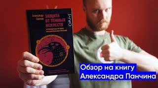 Александр Панчин Защита от тёмных искусств | обзор на книгу